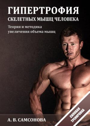 Гипертрофия скелетных мышц человека