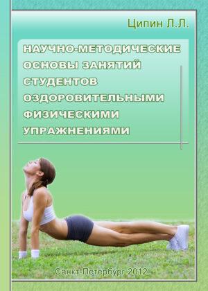 Научно-методические основы занятий студентов оздоровительными физическими упражнениями