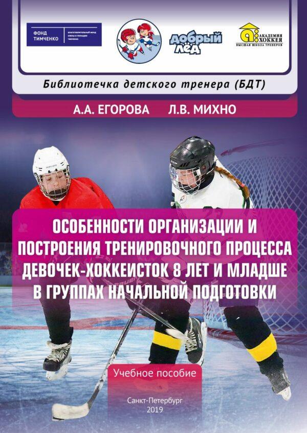 Особенности организации и построения тренировочного процесса девочек-хоккеисток 8 лет и младше в группах начальной подготовки