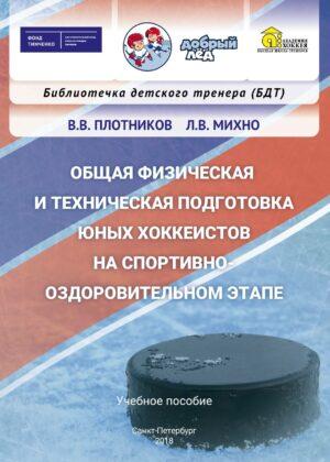 Общая физическая и техническая подготовка юных хоккеистов на спортивно-оздоровительном этапе