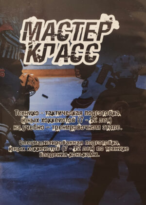 Мастер-Класс Академии Хоккея - Часть 1