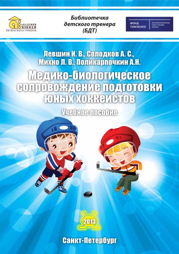 Медико-биологическое сопровождение подготовки юных хоккеистов