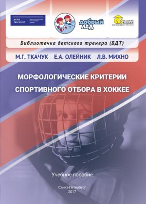 Морфологические критерии спортивного отбора в хоккее