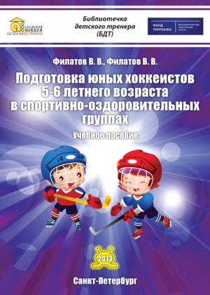 Подготовка юных хоккеистов 5-6-летнего возраста в спортивно-оздоровительных группах