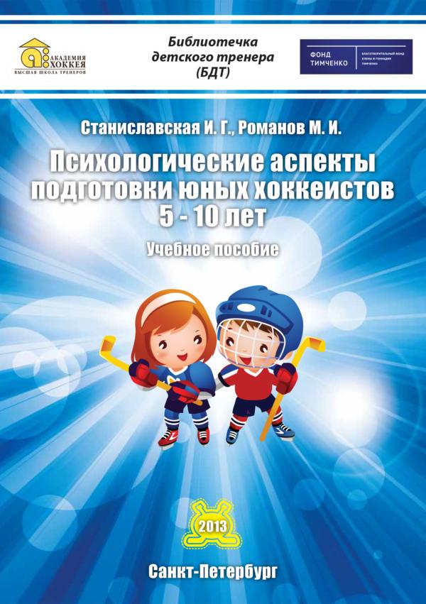 Психологические аспекты подготовки юных хоккеистов 5-10 лет