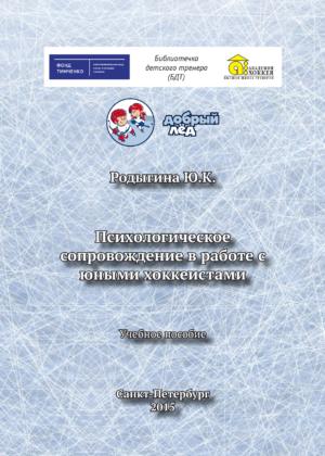Психологическое сопровождение в работе с юными хоккеистами