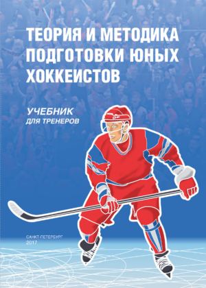 Учебник «Теория и методика подготовки юных хоккеистов»